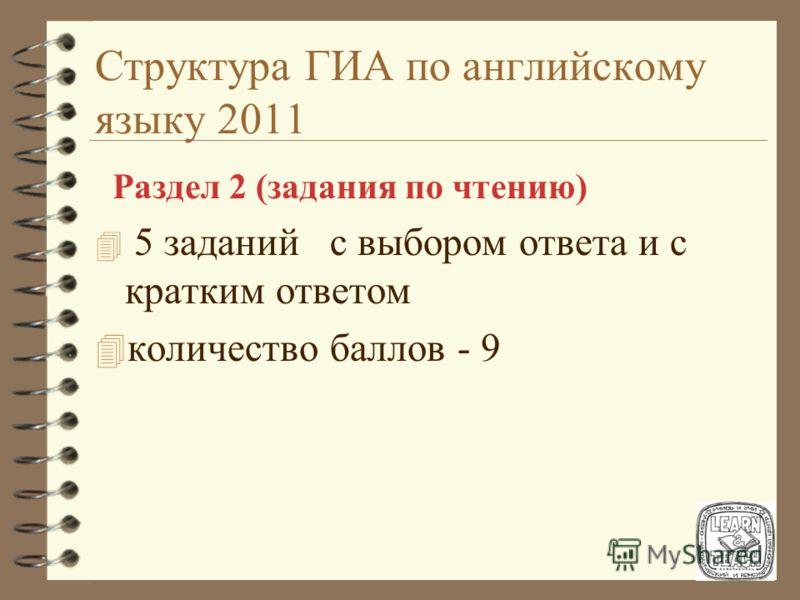 Структура ГИА по английскому языку 2011 Раздел 1 (задания по аудированию) 4 5 заданий с выбором ответа и с кратким ответом, 4 количество баллов - 9