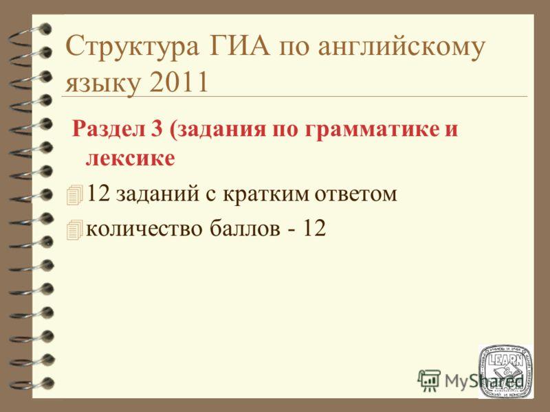 Структура ГИА по английскому языку 2011 Раздел 2 (задания по чтению) 4 5 заданий с выбором ответа и с кратким ответом 4 количество баллов - 9