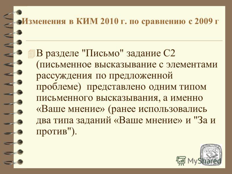 Краткая характеристика КИМ ЕГЭ 2010 г. 4 Общее время выполнения - 160 мин. 4 «Аудирование» - 30 мин.; 4 «Чтение» – 30 мин., 4 «Грамматика и лексика» – 40 мин. 4 «Письмо» –– 60 мин.