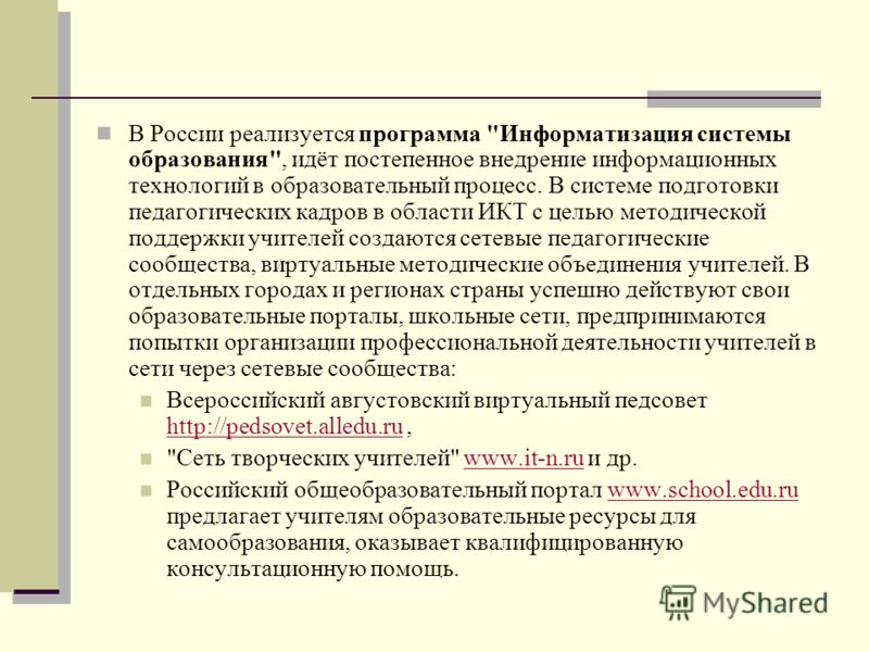 В России реализуется программа