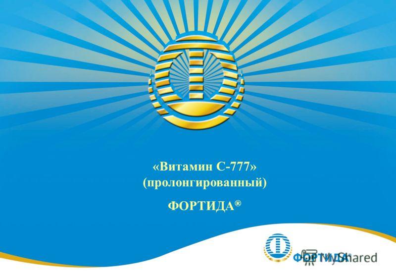 «Витамин С-777» (пролонгированный) ФОРТИДА ®