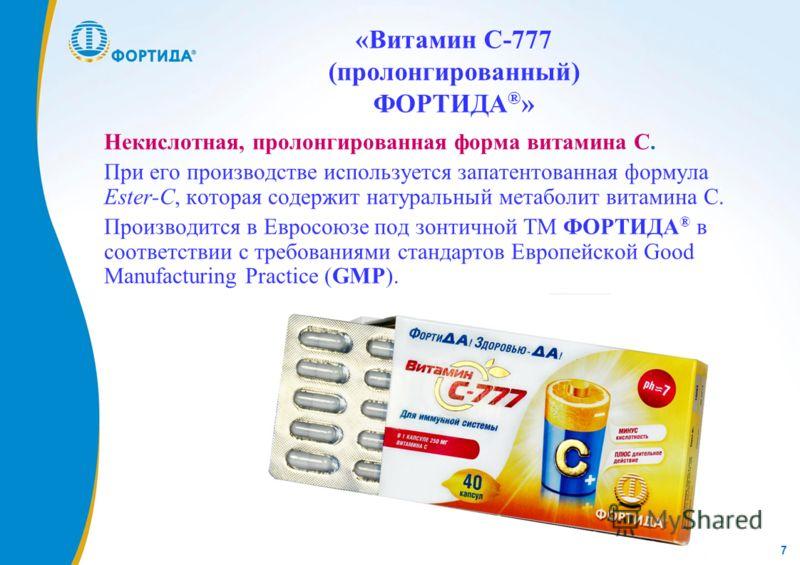 7 «Витамин С-777 (пролонгированный) ФОРТИДА ® » Некислотная, пролонгированная форма витамина С. При его производстве используется запатентованная формула Ester-C, которая содержит натуральный метаболит витамина C. Производится в Евросоюзе под зонтичн