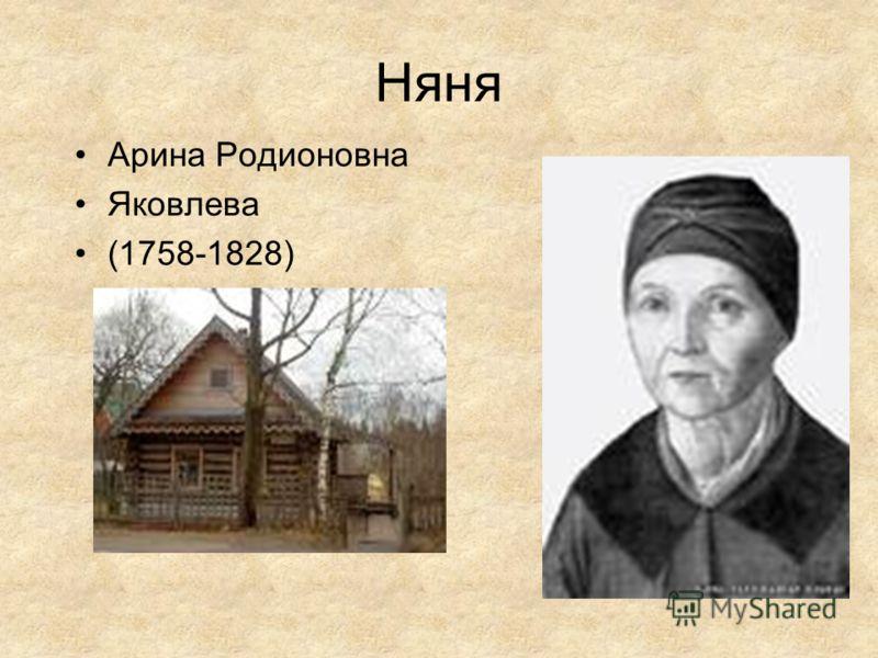 Няня Арина Родионовна Яковлева (1758-1828)