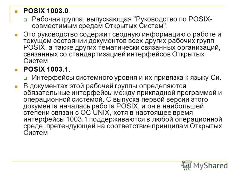 POSIX 1003.0. Рабочая группа, выпускающая