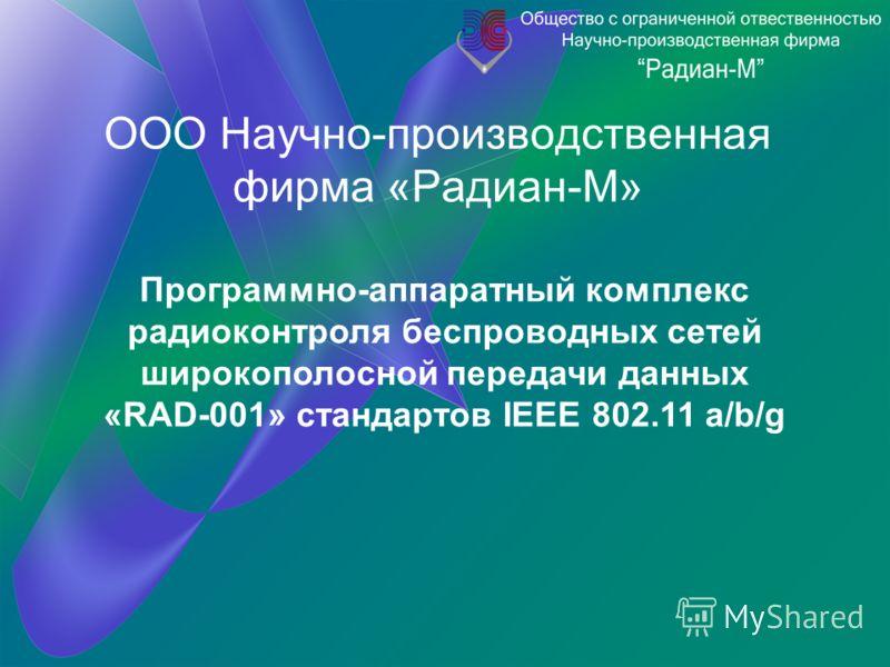 ООО Научно-производственная фирма «Радиан-М» Программно-аппаратный комплекс радиоконтроля беспроводных сетей широкополосной передачи данных «RAD-001» стандартов IEEE 802.11 a/b/g