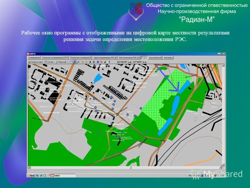 Рабочее окно программы с отображенными на цифровой карте местности результатами решения задачи определения местоположения РЭС.