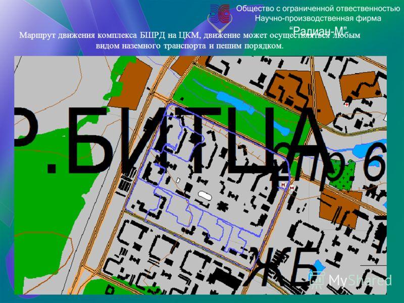 Маршрут движения комплекса БШРД на ЦКМ, движение может осуществляться любым видом наземного транспорта и пешим порядком.