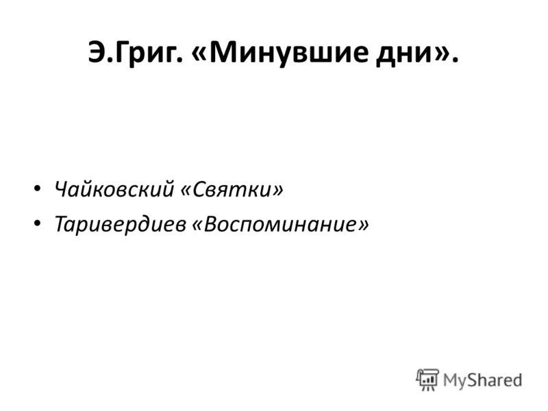Э.Григ. «Минувшие дни». Чайковский «Святки» Таривердиев «Воспоминание»