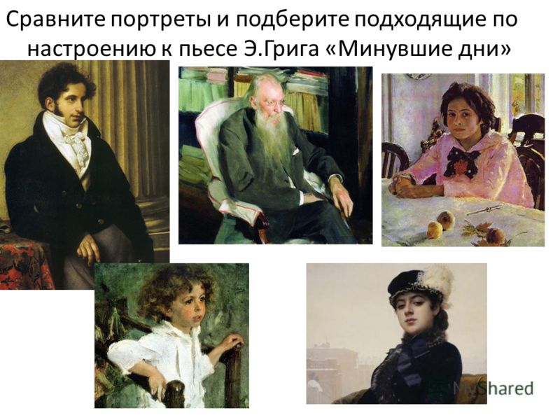 Сравните портреты и подберите подходящие по настроению к пьесе Э.Грига «Минувшие дни»