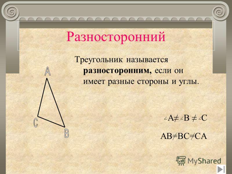 Классификация треугольников По углам тупоугольный остроугольный прямоугольный разностороннийравнобедренныйравносторонний По сторонам