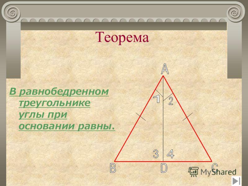 Равнобедренный Треугольник называется равнобедренным, если две его стороны равны. Равные стороны называются боковыми сторонами, а третья сторона – основанием равнобедренного треугольника. Основание