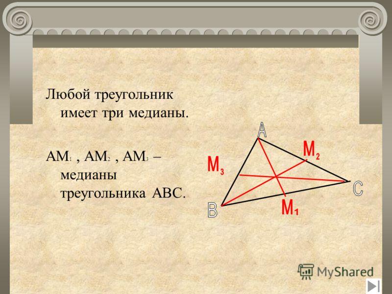 Медиана Отрезок, соединяющий вершину треугольника с серединой противоположной стороны, называется медианой треугольника. АМ-медиана треугольника АВС.