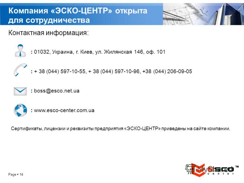 YOUR LOGO Page 14 Компания «ЭСКО-ЦЕНТР» открыта для сотрудничества Контактная информация: : 01032, Украина, г. Киев, ул. Жилянская 146, оф. 101 : + 38 (044) 597-10-55, + 38 (044) 597-10-96, +38 (044) 206-09-05 : boss@esco.net.ua : www.esco-center.com