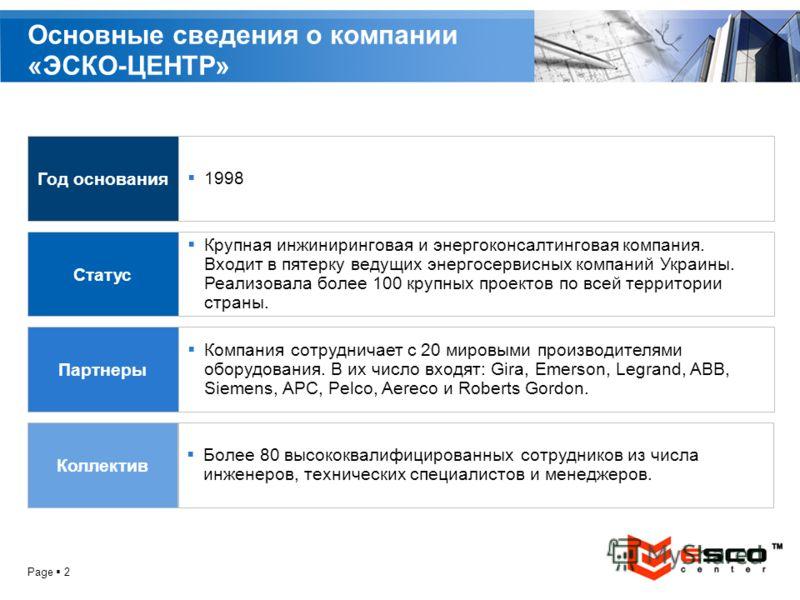 YOUR LOGO Page 2 Основные сведения о компании «ЭСКО-ЦЕНТР» Год основания 1998 Статус Крупная инжиниринговая и энергоконсалтинговая компания. Входит в пятерку ведущих энергосервисных компаний Украины. Реализовала более 100 крупных проектов по всей тер