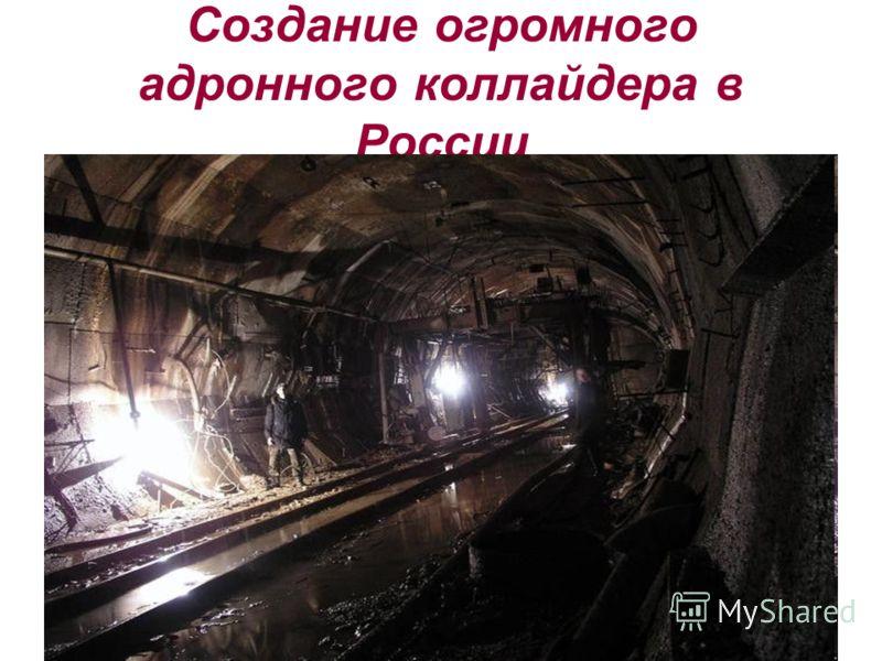 Создание огромного адронного коллайдера в России