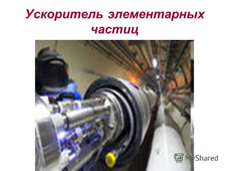 Ускоритель элементарных частиц