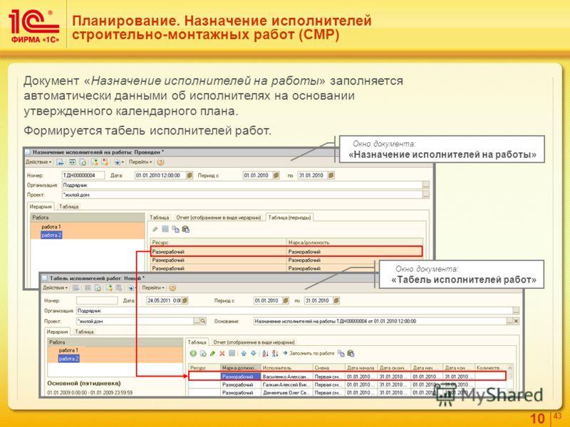10 4343 Планирование. Назначение исполнителей строительно-монтажных работ (СМР) Документ «Назначение исполнителей на работы» заполняется автоматически данными об исполнителях на основании утвержденного календарного плана. Формируется табель исполните