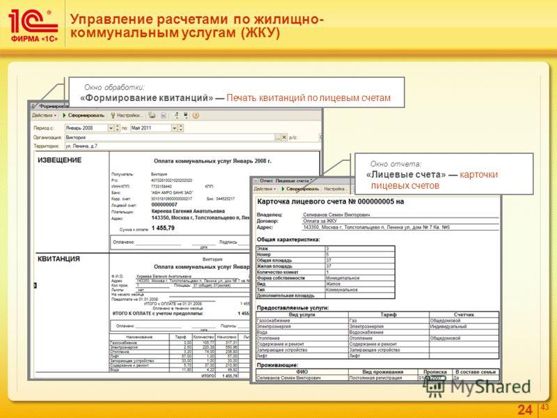 24 4343 Управление расчетами по жилищно- коммунальным услугам (ЖКУ) Окно обработки: «Формирование квитанций» Печать квитанций по лицевым счетам Окно отчета: «Лицевые счета» карточки лицевых счетов