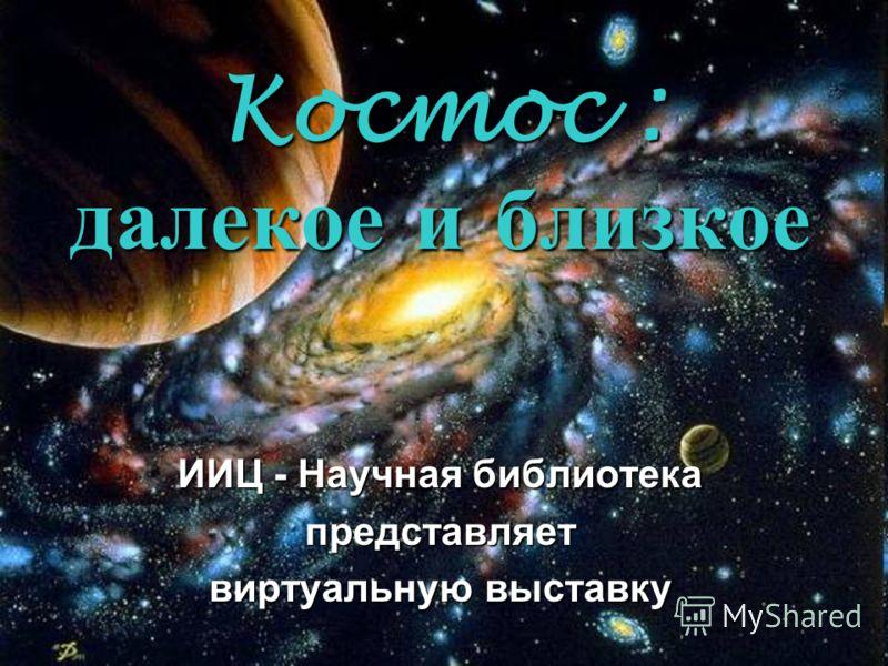Kocmoc : далекое и близкое ИИЦ - Научная библиотека представляет виртуальную выставку