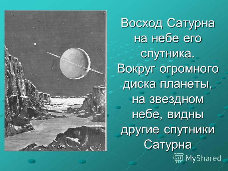 Восход Сатурна на небе его спутника. Вокруг огромного диска планеты, на звездном небе, видны другие спутники Сатурна