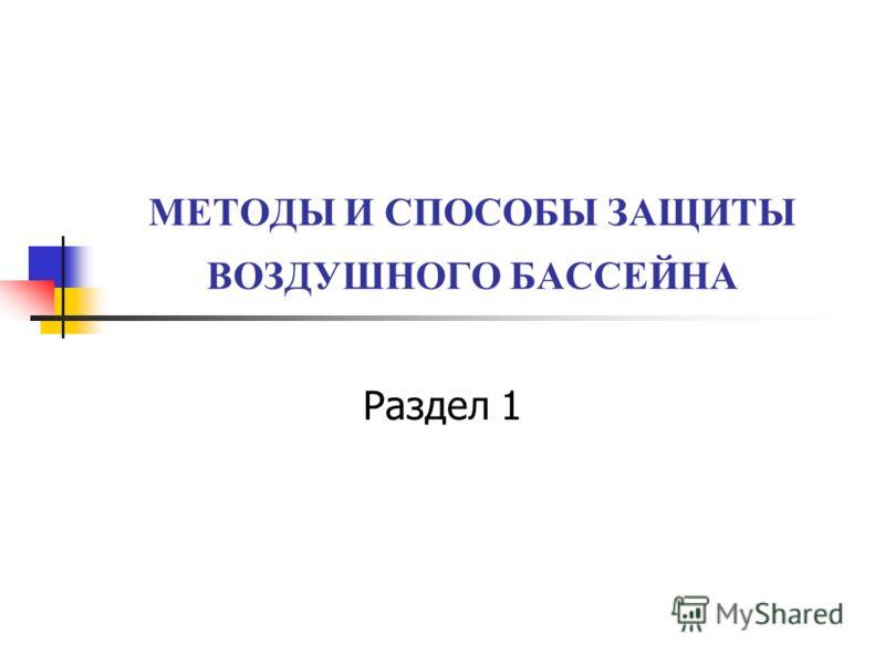 МЕТОДЫ И СПОСОБЫ ЗАЩИТЫ ВОЗДУШНОГО БАССЕЙНА Раздел 1