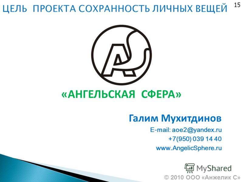 Галим Мухитдинов Е-mail: aoe2@yandex.ru +7(950) 039 14 40 www.AngelicSphere.ru 15 «АНГЕЛЬСКАЯ СФЕРА» © 2010 ООО «Анжелик С»