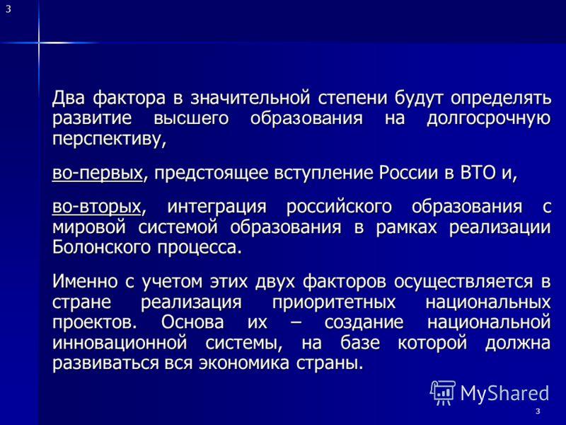 3 3 Два фактора в значительной степени будут определять развитие высшего образования на долгосрочную перспективу, во-первых, предстоящее вступление России в ВТО и, во-вторых, интеграция российского образования с мировой системой образования в рамках