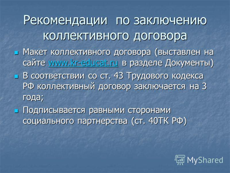 Рекомендации по заключению коллективного договора Макет коллективного договора (выставлен на сайте www.kr-educat.ru в разделе Документы) Макет коллективного договора (выставлен на сайте www.kr-educat.ru в разделе Документы)www.kr-educat.ru В соответс