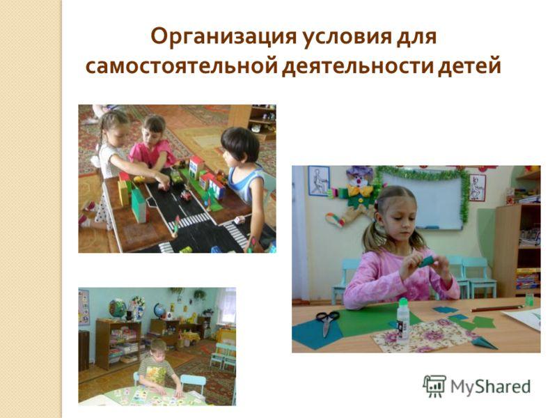 Организация условия для самостоятельной деятельности детей