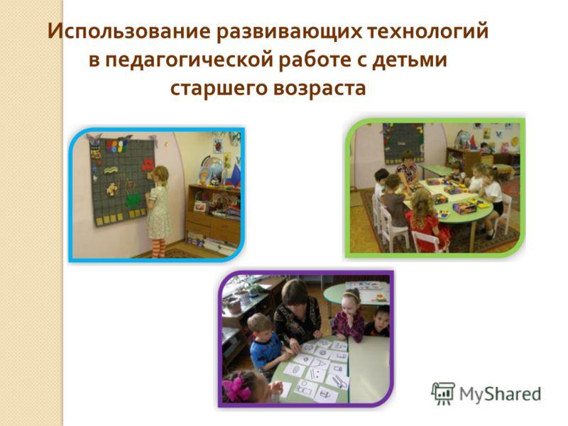 Использование развивающих технологий в педагогической работе с детьми старшего возраста