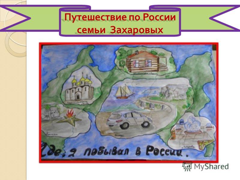 Путешествие по России семьи Захаровых