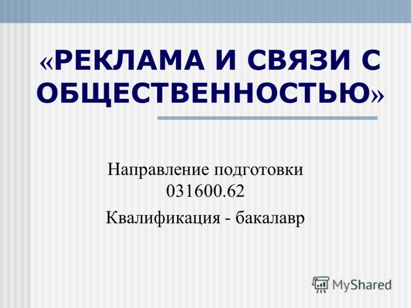 « РЕКЛАМА И СВЯЗИ С ОБЩЕСТВЕННОСТЬЮ » Направление подготовки 031600.62 Квалификация - бакалавр