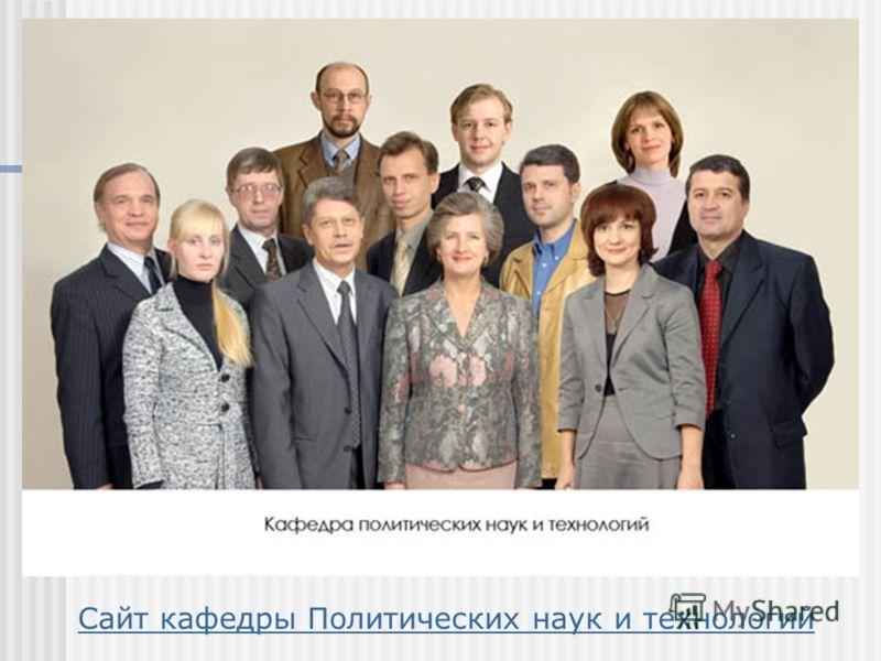 Сайт кафедры Политических наук и технологий
