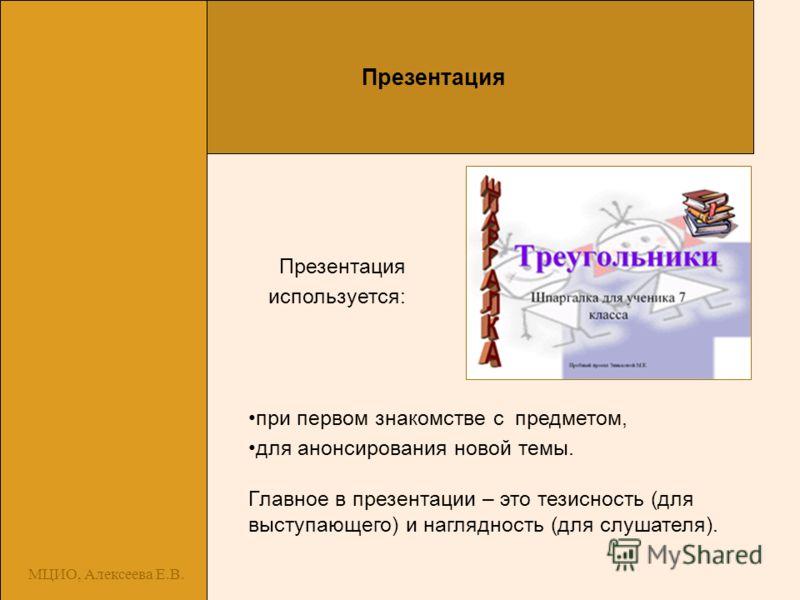 МЦИО, Алексеева Е.В. при первом знакомстве с предметом, для анонсирования новой темы. Главное в презентации – это тезисность (для выступающего) и наглядность (для слушателя). Презентация используется: