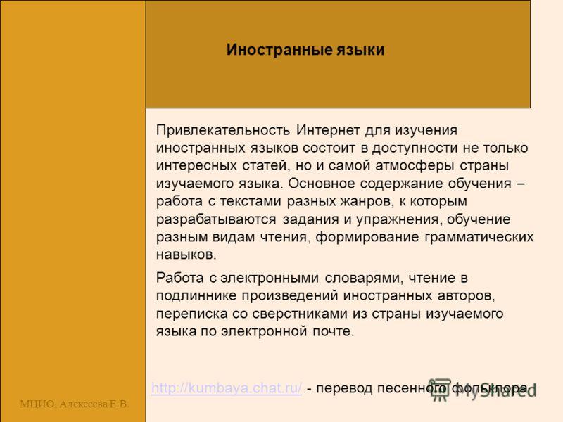 МЦИО, Алексеева Е.В. Привлекательность Интернет для изучения иностранных языков состоит в доступности не только интересных статей, но и самой атмосферы страны изучаемого языка. Основное содержание обучения – работа с текстами разных жанров, к которым