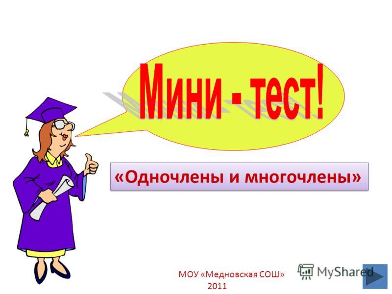 «Одночлены и многочлены» МОУ «Медновская СОШ» 2011