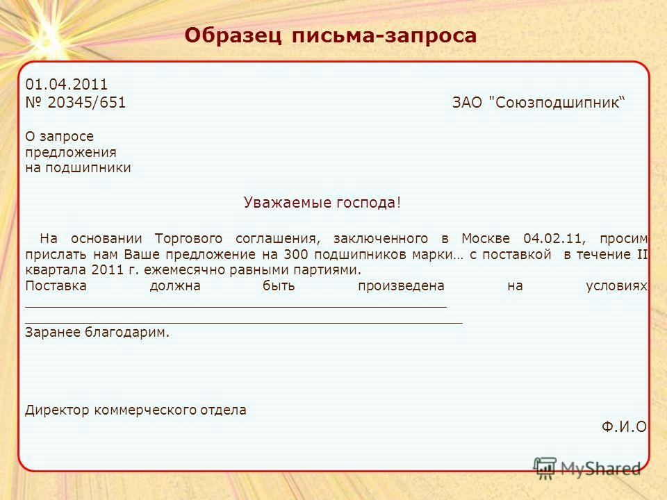 Образец письма-запроса 01.04.2011 20345/651 ЗАО