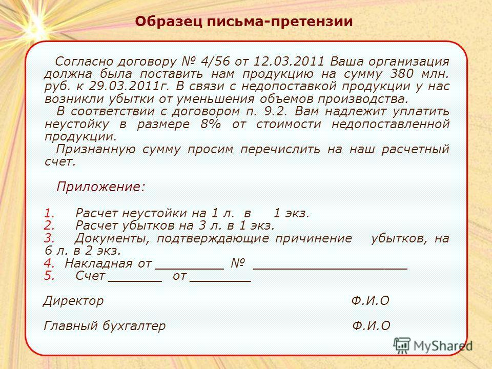 расписка образец о неимении претензий - фото 11