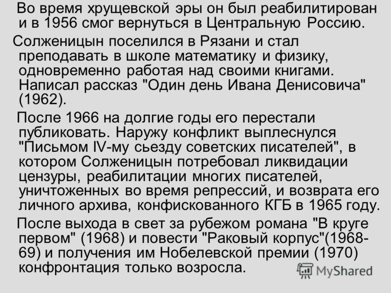 Во время хрущевской эры он был реабилитирован и в 1956 смог вернуться в Центральную Россию. Солженицын поселился в Рязани и стал преподавать в школе математику и физику, одновременно работая над своими книгами. Написал рассказ