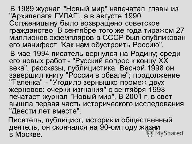 В 1989 журнал