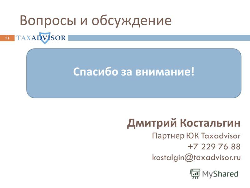 Вопросы и обсуждение 11 Спасибо за внимание ! Дмитрий Костальгин Партнер ЮК Taxadvisor +7 229 76 88 kostalgin@taxadvisor.ru