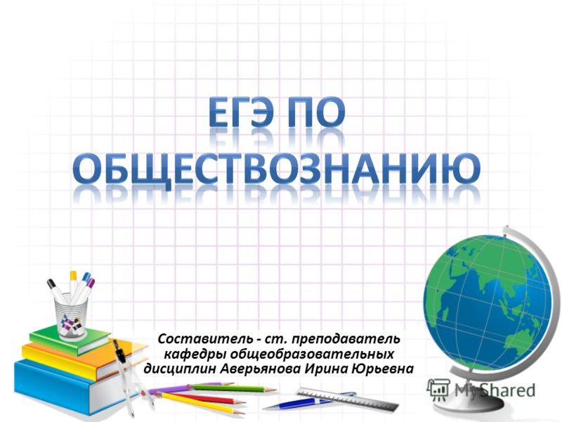 Составитель - ст. преподаватель кафедры общеобразовательных дисциплин Аверьянова Ирина Юрьевна