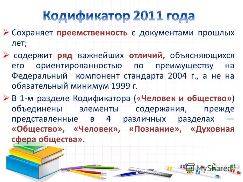 Сохраняет преемственность с документами прошлых лет; содержит ряд важнейших отличий, объясняющихся его ориентированностью по преимуществу на Федеральный компонент стандарта 2004 г., а не на обязательный минимум 1999 г. В 1-м разделе Кодификатора («Че