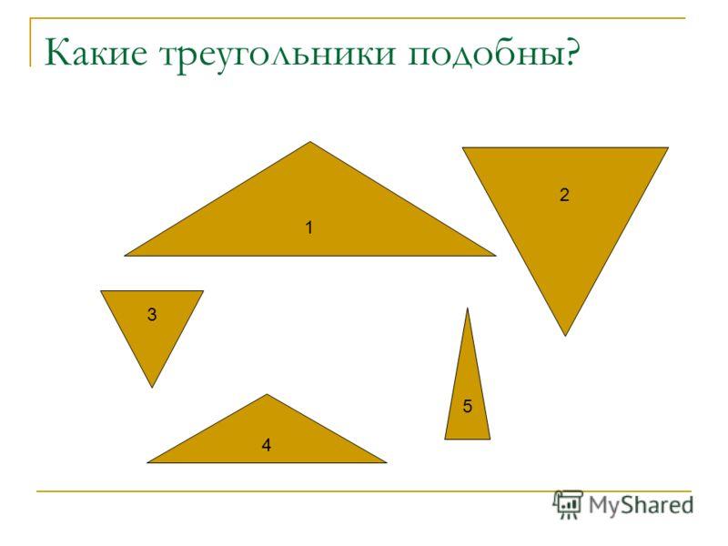 Какие треугольники подобны? 1 4 2 3 5