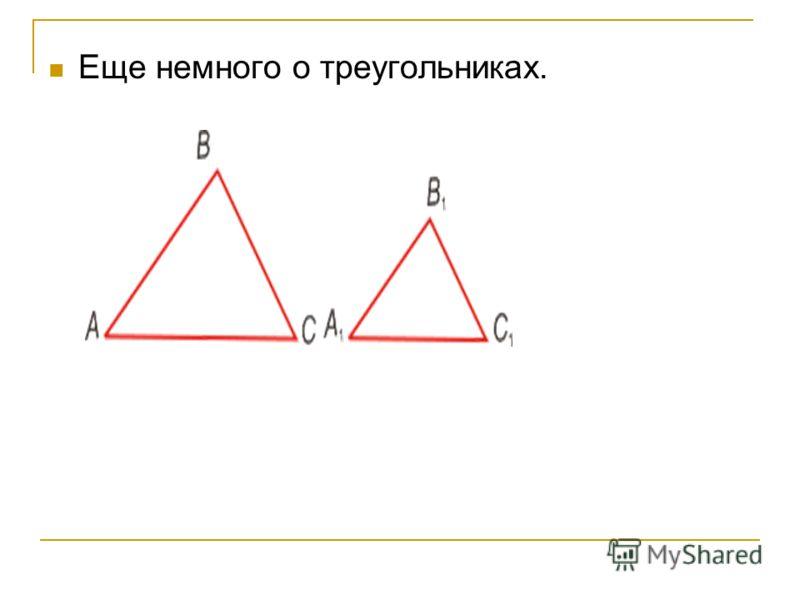 Еще немного о треугольниках.