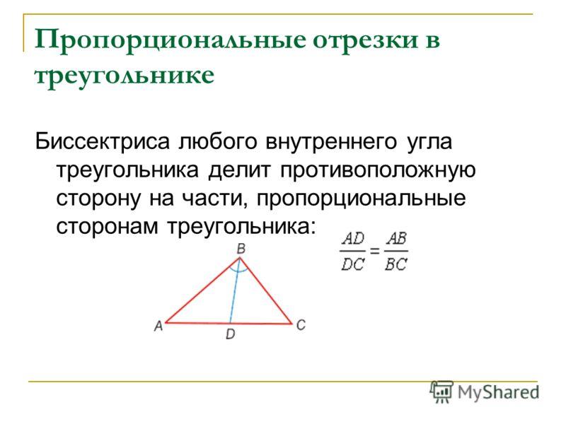Пропорциональные отрезки в треугольнике Биссектриса любого внутреннего угла треугольника делит противоположную сторону на части, пропорциональные сторонам треугольника: