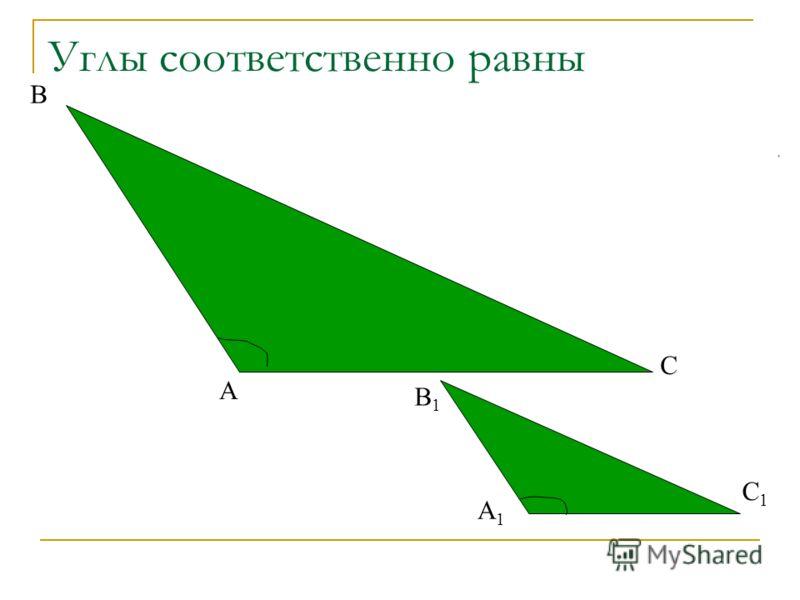 Углы соответственно равны А В С В1В1 А1А1 С1С1