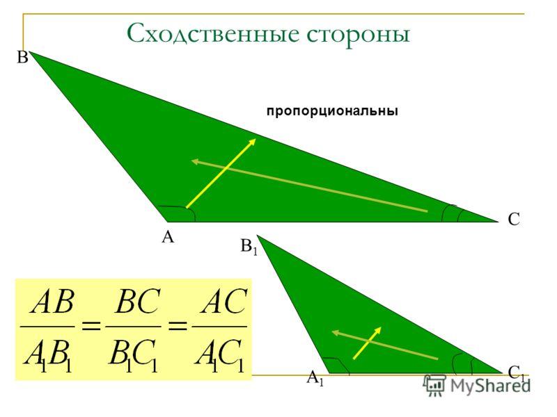 Сходственные стороны В А С В1В1 А1А1 С1С1 пропорциональны