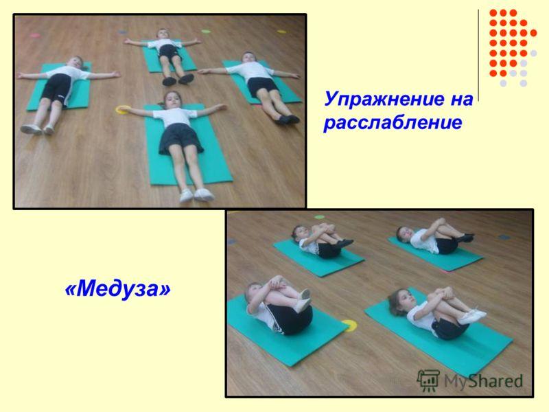 Упражнение на расслабление «Медуза»
