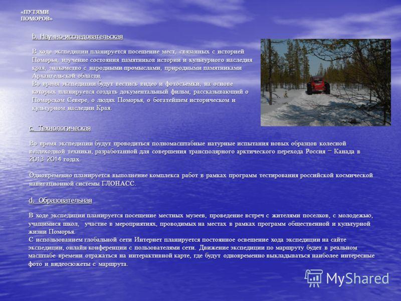 с. Технологическая Во время экспедиции будут проводиться полномасштабные натурные испытания новых образцов колесной вездеходной техники, разработанной для совершения трансполярного арктического перехода Россия – Канада в 2013-2014 годах. Одновременно
